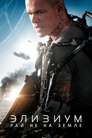 Фильм «Элизиум: Рай не на Земле» (2013)