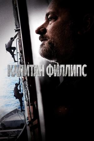 Фильм «Капитан Филлипс» (2013)