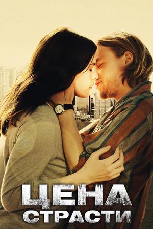 Фильм «Цена страсти» (2011)