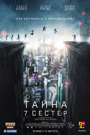 Фильм «Тайна 7 сестер» (2017)
