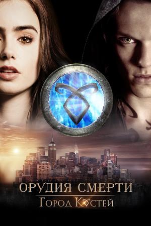 Фильм «Орудия смерти: Город костей» (2013)