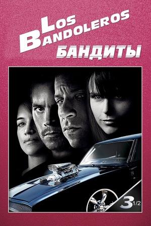 Фильм «Бандиты» (2009)