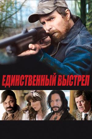 Фильм «Единственный выстрел» (2013)