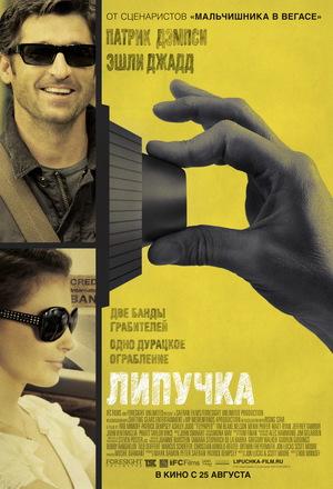 Фильм «Липучка» (2011)