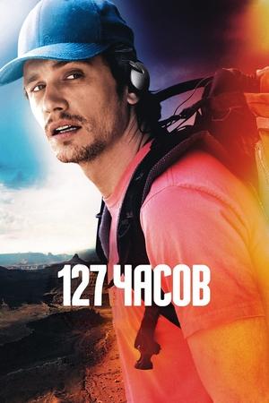 Фильм «127 часов» (2010)