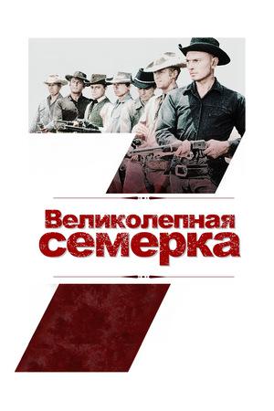 Фильм «Великолепная семерка» (1960)