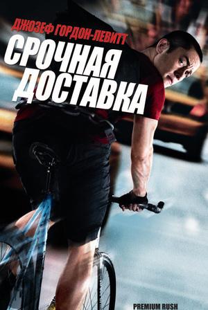 Фильм «Срочная доставка» (2012)