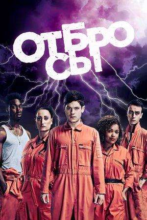 Сериал «Отбросы» (2009 – 2013)