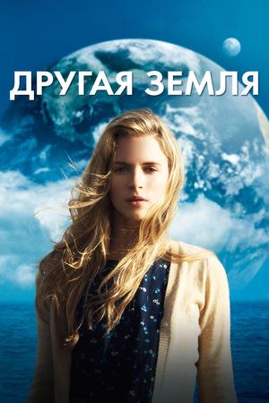 Фильм «Другая Земля» (2011)
