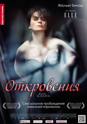 Фильм «Откровения» (2011)