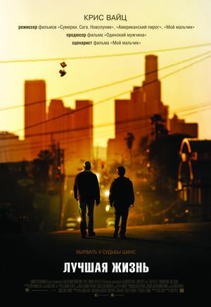 Фильм «Лучшая жизнь» (2011)