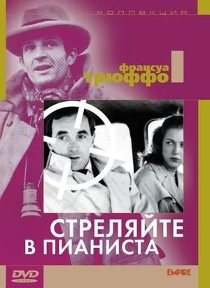 Фильм «Стреляйте в пианиста» (1960)