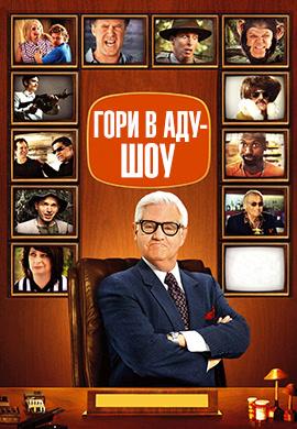 Сериал «Гори в аду шоу» (2010 – ...)