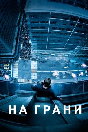 Фильм «На грани» (2012)