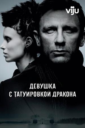 Фильм «Девушка с татуировкой дракона» (2011)