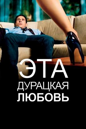 Фильм «Эта дурацкая любовь» (2011)