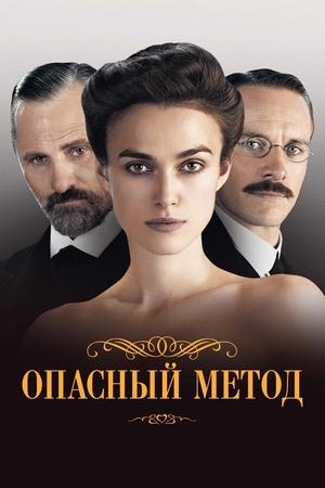 Фильм «Опасный метод» (2011)
