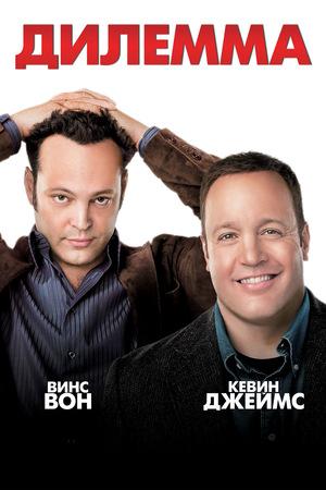 Фильм «Дилемма» (2011)