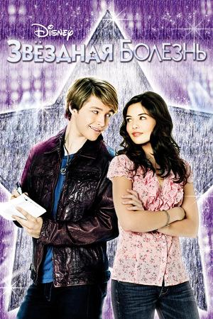 Фильм «Звездная болезнь» (2010)