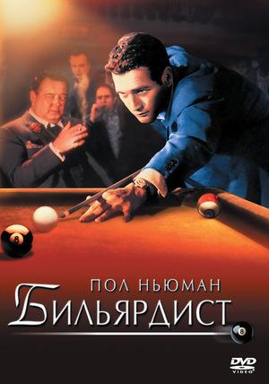 Фильм «Бильярдист» (1961)