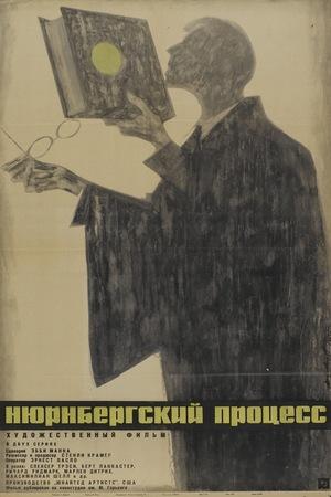 Фильм «Нюрнбергский процесс» (1961)