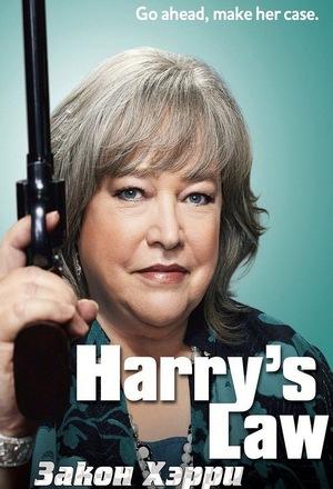 Сериал «Закон Хэрри» (2011 – 2012)