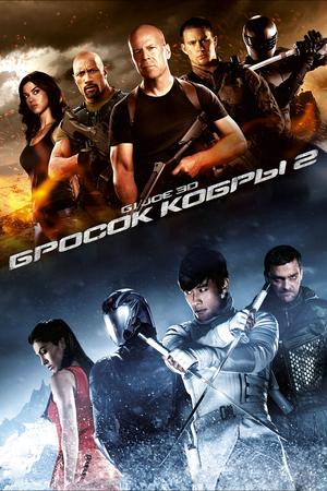 Фильм «G.I. Joe: Бросок кобры 2» (2013)