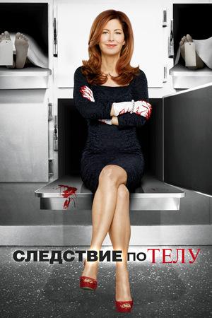 Сериал «Следствие по телу» (2011 – 2013)