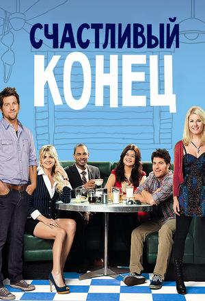 Сериал «Счастливый конец» (2011 – 2013)