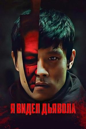 Фильм «Я видел дьявола» (2010)