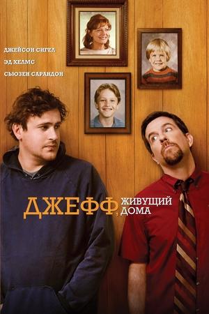 Фильм «Джефф, живущий дома» (2011)