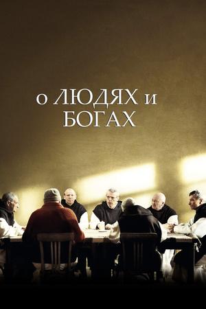 Фильм «О людях и богах» (2010)