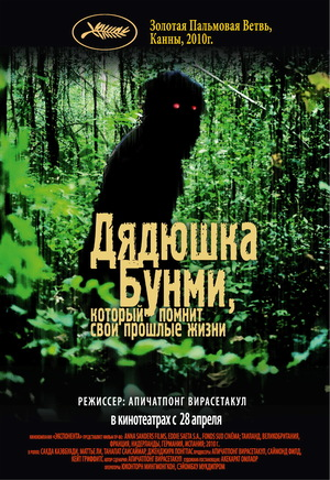 Фильм «Дядюшка Бунми, который помнит свои прошлые жизни» (2010)
