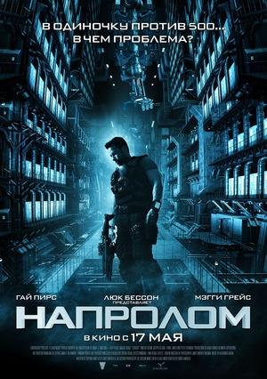 Фильм «Напролом» (2011)