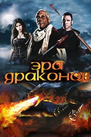 Фильм «Эра драконов» (2011)