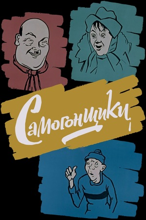 Фильм «Самогонщики» (1961)