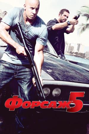 Фильм «Форсаж 5» (2011)