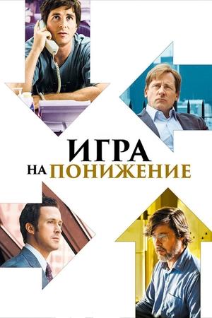 Фильм «Игра на понижение» (2015)