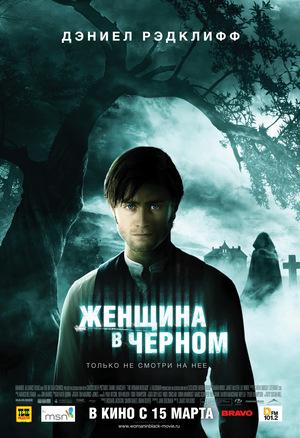 Фильм «Женщина в черном» (2012)