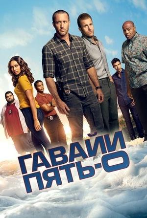 Сериал «Гавайи 5.0» (2010 – 2020)