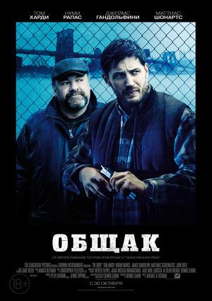 Фильм «Общак» (2014)