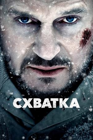 Фильм «Схватка» (2011)
