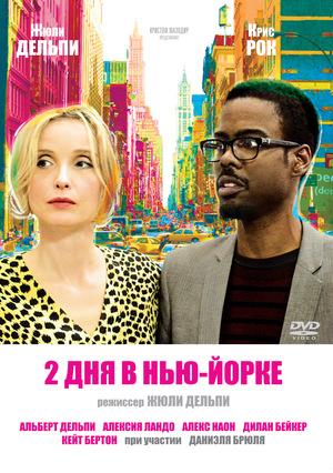 Фильм «2 дня в Нью-Йорке» (2011)