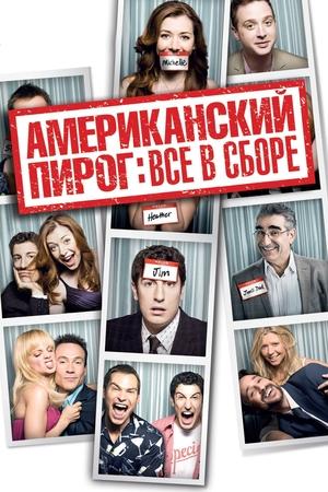 Фильм «Американский пирог: Все в сборе» (2012)