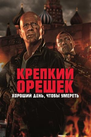 Фильм «Крепкий орешек: Хороший день, чтобы умереть» (2013)