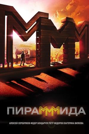 Фильм «Пирамммида» (2011)