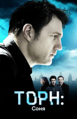 Сериал «Торн: Соня» (2010)