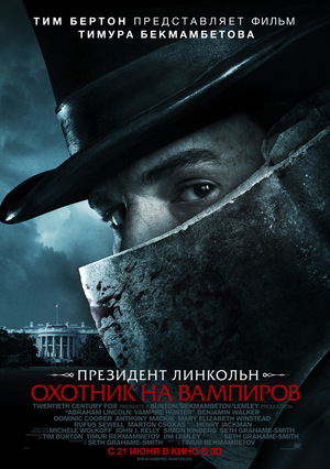 Фильм «Президент Линкольн: Охотник на вампиров» (2012)