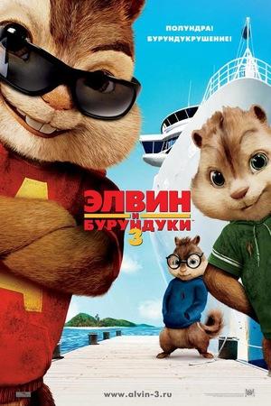 Мультфильм «Элвин и бурундуки 3» (2011)