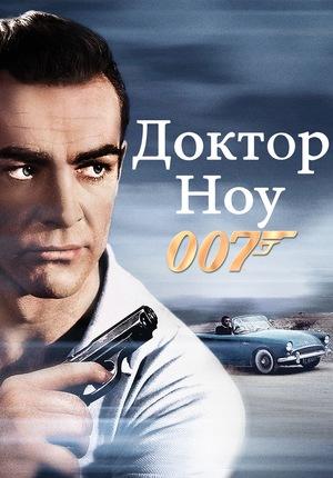 Фильм «Доктор Ноу» (1962)